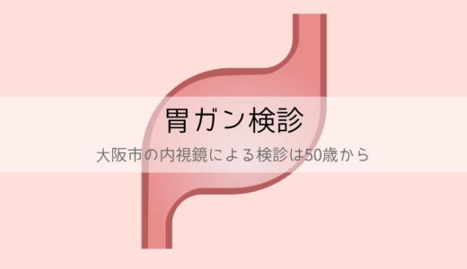 大阪市胃ガン検診(胃カメラ)の予約