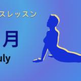 7月のピラティス
