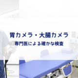 胃カメラ・大腸カメラ