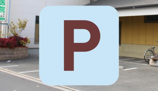 駐車スペースが増えます