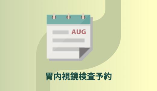 胃内視鏡(胃カメラ)、胃癌検診(大阪市)の予約