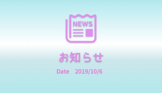 お知らせ(2019/10/06)