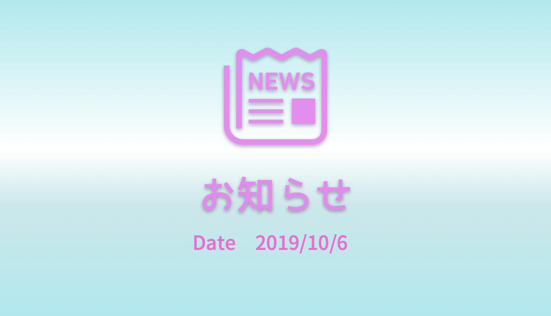 中谷院ニュース